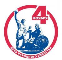 prazdnik_den_narodnogo_edinstva